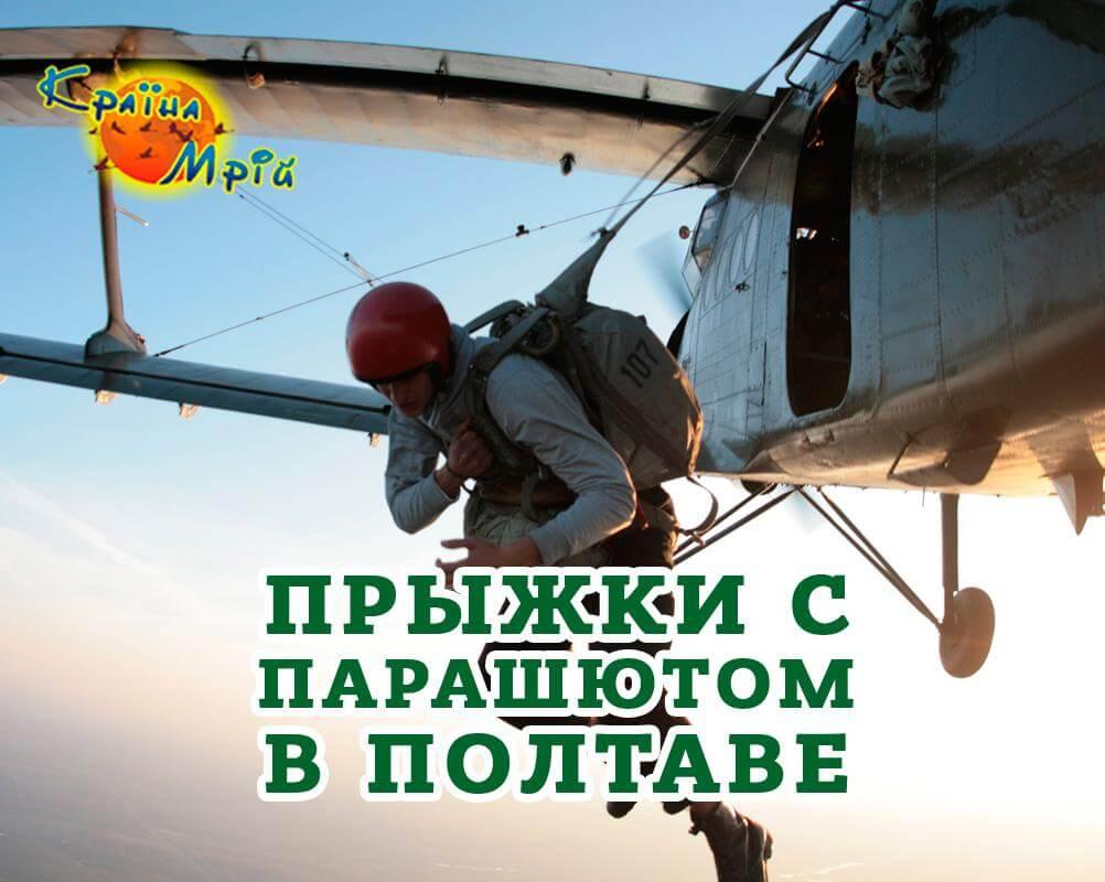 Прыжки с парашютом в Полтаве